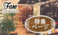 Fare LIFE BEAUTY 特集ページ